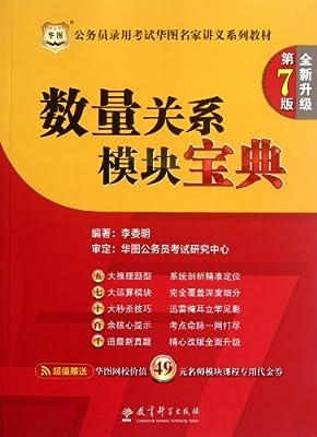华图版公务员录用考试华图名家讲义系列教材:数量关系模块宝典.pdf