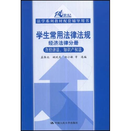 学生常用法律法规经济法律分册含经济知识产权法
