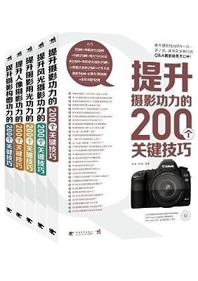 提升摄影功力的200个关键技巧.pdf