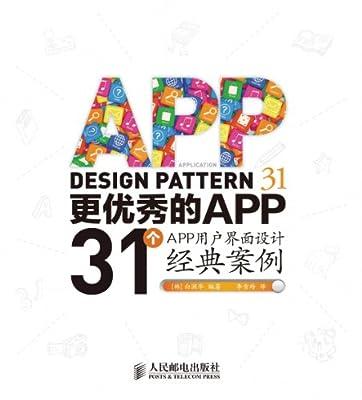 更优秀的APP:31个APP用户界面设计经典案例.pdf
