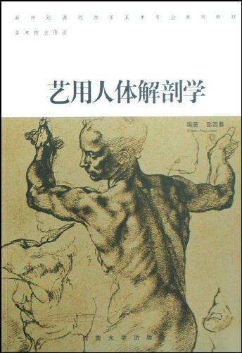 艺用人体解剖学(美术技法理论新世纪课程改革美术专业图片