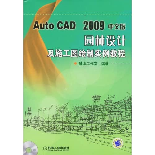 AutoCAD2009中文版园林设计及施工图绘制实例教程 附带光盘