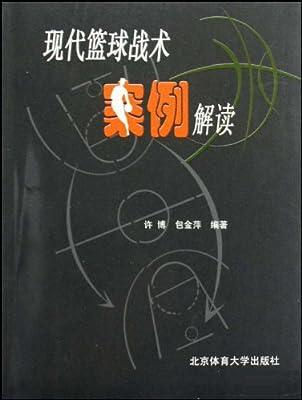 现代篮球战术案例解读.pdf
