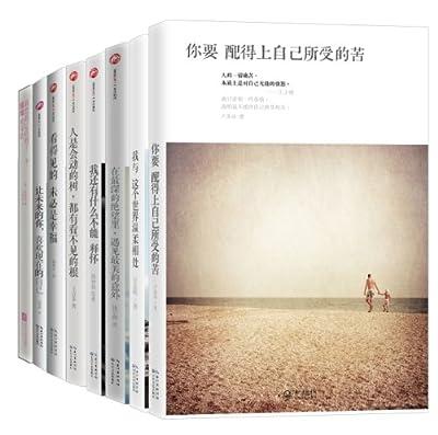 治愈系散文系列.pdf