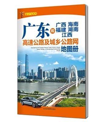 广东和广西海南福建湖南江西高速公路及城乡公路网地图册.pdf