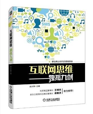 互联网思维独孤九剑.pdf