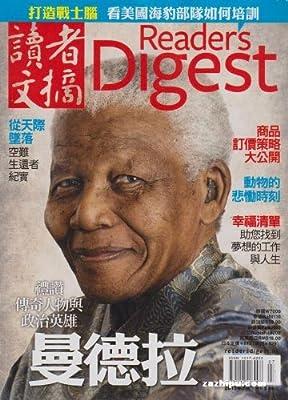 进口年订杂志:讀者文摘中文版 Magazine 2014年全年订.pdf