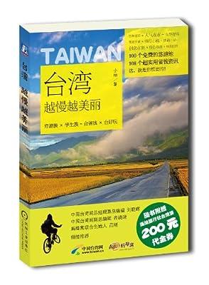 台湾,越慢越美丽.pdf