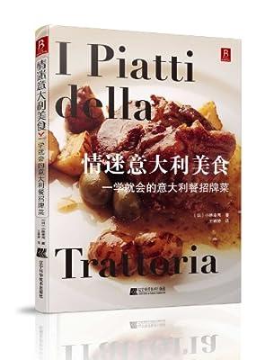 情迷意大利美食:一学就会的意大利餐招牌菜.pdf