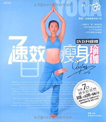 7日速效瘦身瑜伽.pdf