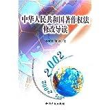 中华人民共和国著作权法修改导读