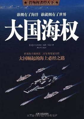 大国海权.pdf
