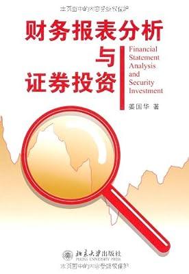 财务报表分析与证券投资.pdf