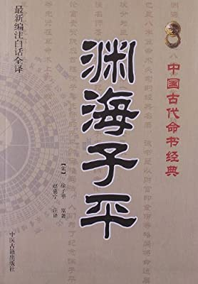 渊海子平.pdf