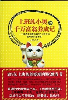 上班族小奥的千万富翁养成记.pdf