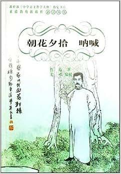 《朝花夕拾 呐喊/世界文学名著》 鲁迅, 尤可【摘要