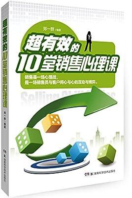 超有效的10堂销售心理课.pdf