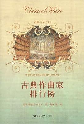 古典作曲家排行榜.pdf