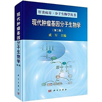 现代肿瘤基因分子生物学.pdf