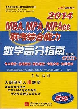 陈剑2014MBA、MPA、MPAcc联考综合能力数学高分指南.pdf