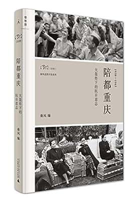陪都重庆:大轰炸下的抗日意志.pdf