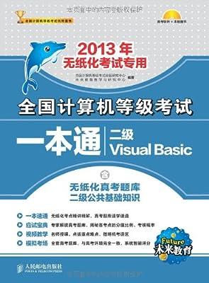 未来教育•全国计算机等级考试一本通:2级Visual Basic.pdf