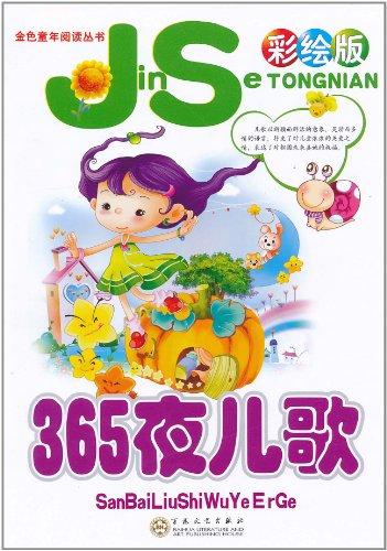 金色童年阅读丛书 365夜儿歌 彩绘版 注音版
