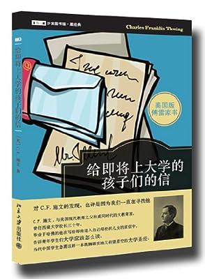给即将上大学的孩子们的信/沙发图书馆星经典.pdf