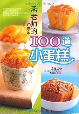 孟老师的100道小蛋糕.pdf