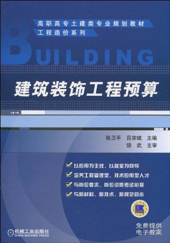 建筑装饰工程预算封面图片高清图片