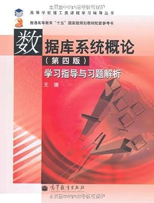 数据库系统概论学习指导与习题解析.pdf