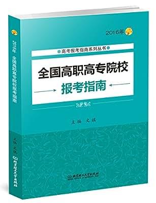 2016年全国高职高专院校报考指南.pdf