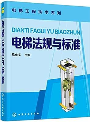 电梯工程技术系列:电梯法规与标准.pdf