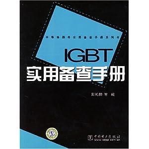 1 ir系列igbt模块 60  3.3.2 高压igbt模块 62  3.3.