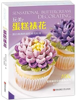 玩美 蛋糕裱花.pdf