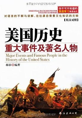 你不可不知道的英语学习背景知识:美国历史重大事件及著名人物.pdf
