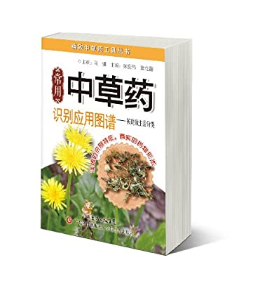常用中草药识别应用图谱.pdf