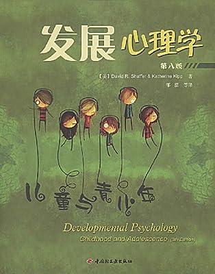 发展心理学:儿童与青少年.pdf
