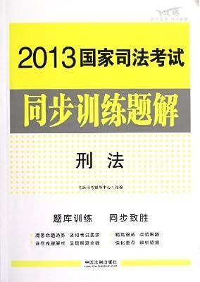 国家司法考试同步训练题解:刑法.pdf