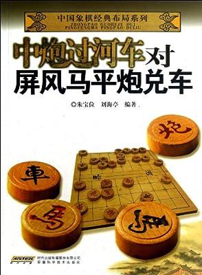 中炮过河车对屏风马平炮兑车.pdf