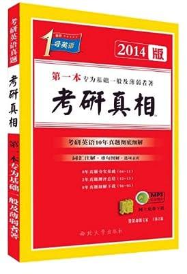 考研1号英语:考研真相.pdf