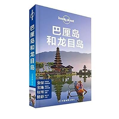 Lonely Planet:巴厘岛和龙目岛.pdf