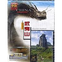 世界遗产之中国档案:武夷山