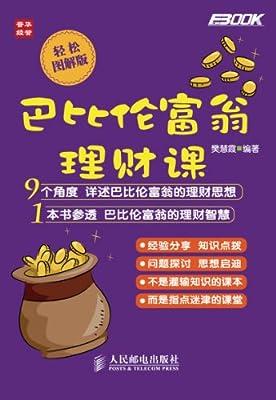巴比伦富翁理财课.pdf