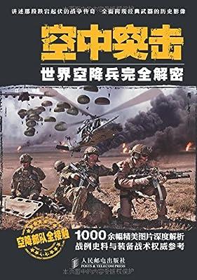 空中突击:世界空降兵完全解密.pdf