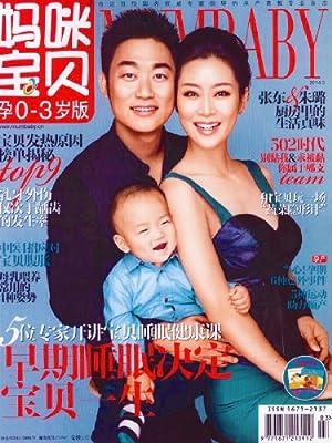 妈咪宝贝孕0—3岁版 杂志 2014年3月 育儿怀孕百科书籍杂.pdf