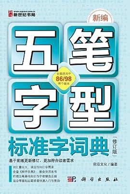 新编五笔字型标准字词典.pdf