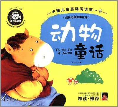 中国儿童基础阅读第一书:动物童话.pdf
