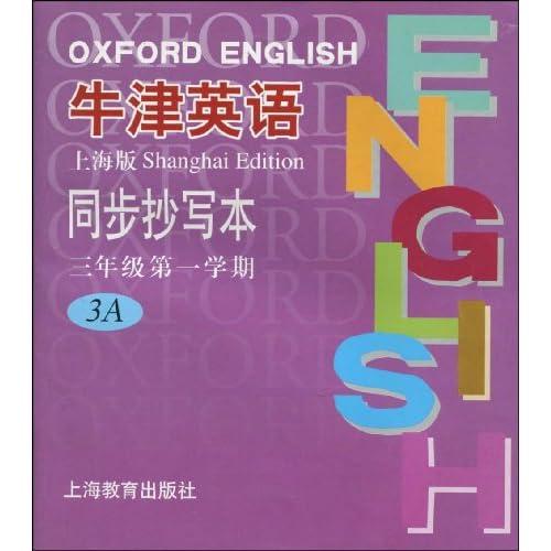 牛津英语同步抄写本 上海版 3年级第1学期 3A