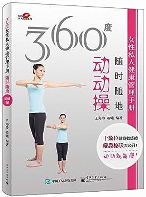 360度女性私人健康管理手册——随时随地动动操.pdf